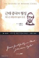 근대 중국의 형성 5 - 허드슨 테일러의 삶과 유산 (3부 : 제5권 내게 천 개의 목숨이 있다면 1)