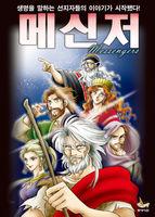 메신저 - 만화성경 메시아 제3권