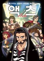 액츠 - 만화성경 메시아 제5권