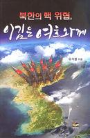 북한의 핵 위협, 이김은 여호와께