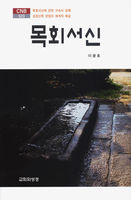 목회서신 - CNB523