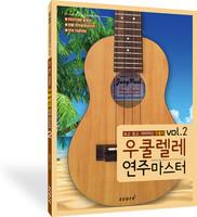 장폴의 우쿨렐레 연주마스터 2 (DVD 포함)