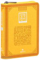 개역한글판 성경전서 소 단본(색인/지퍼/이태리신소재/엘로우/62TM)