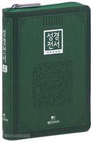 개역한글판 성경전서 소 단본(색인/지퍼/이태리신소재/그린/62TM)