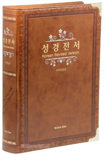 Holy Bible 강대용 성경전서 대 단본(색인/이태리신소재/무지퍼/브라운/H98B)