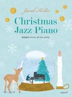 Christmas Jazz Piano - 제이콥 콜러 크리스마스 재즈 피아노 연주곡집 (악보)