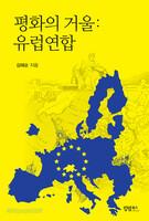 평화의 거울: 유럽연합