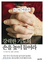 강력한 기도의 손을 높이 들어라