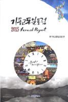 기독교통일포럼 2015 Annual Report
