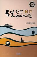 통일선교 내비게이션 2017