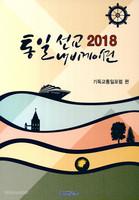 통일선교 내비게이션 2018