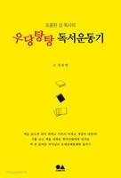 조용한 김 목사의 우당탕탕 독서운동기