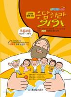 [삶이있는신앙시리즈]토론식주일학교공과: 응답하라 9191(초등부 2년차-1·2분기)