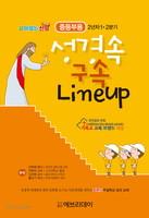 [삶이있는신앙시리즈]토론식주일학교공과: 성경 속 구속Lineup (중등부 2년차-1·2분기)
