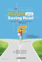 [삶이있는신앙시리즈]토론식주일학교공과: 하나님의 Saving Road (고등부 2년차-1·2분기)