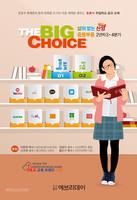 [삶이있는신앙시리즈]토론식주일학교공과: The BIG Choice (중등부2년차-3·4분기)