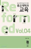 종교개혁과 교육