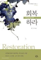 회복하라 - 하나님과의 관계 (요한일서)
