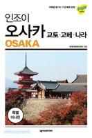 [특별 미니판] 인조이 오사카 교토 고베 나라