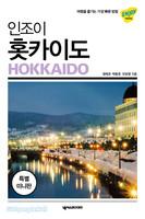 [특별미니판] 인조이 홋카이도