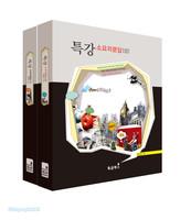 [개정판] 특강 소요리문답 상하 세트 (전2권)