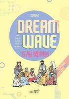 DREAM WAVE  (고학년부) - SERVING STORY 1- 민수기·역대상하·마태복음·고린도후서·베드로후서