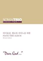 [개정판] 소마트리오 1집 악보 - Dear God… 주님께... (악보)
