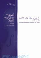 [개정판] 손인경 바이올린 vol.1 -  With All My Heart (악보)