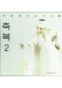 유명해 민요 가스펠 - 축복 2 (CD)