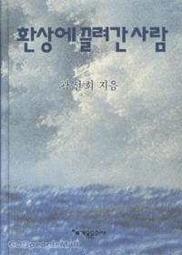 환상에 끌려간 사람 - 곽선희목사 설교집 19
