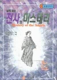 천사의 미스터리 - 믿음다지기 3