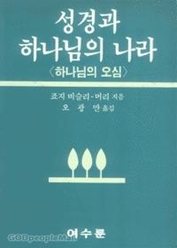 성경과 하나님의 나라 : 하나님의 오심