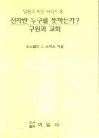 신자란 누구를 뜻하는가 : 구원과 교회 - 말씀의 씨앗 시리즈 8