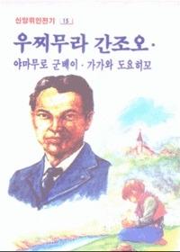 우찌무라 간조오 야마무로 군베이 가가와 도요히꼬 - 신앙위인전기 15