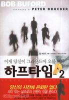 하프타임 2 - 모라비안 북스 6