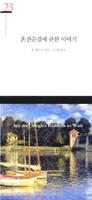 혼전순결에 관한 것 - 가정을 낳는가정 소책자 시리즈 68