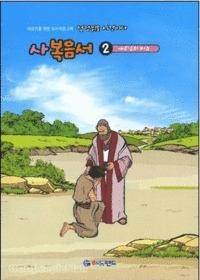 성경을 읽을 시간이다 - 사복음서 2 (예수님의 비유)