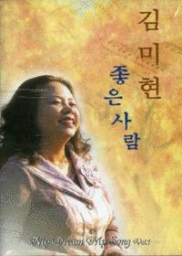 좋은사람 My Dream My Song - 김미현 (Tape)
