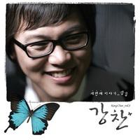강찬 3집 - 섬김 (CD)