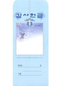 감사헌금 봉투 (감사 207  / 1속 100매)