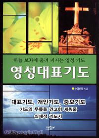 영성대표기도 - 하늘 보좌에 울려 퍼지는 영성 기도