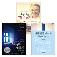 코리 텐 붐 저서 세트(전3권)