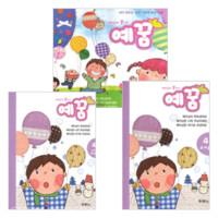 예꿈4 (3~5세) 세트(전3권) - 교회학교용 교사용 입체그림책