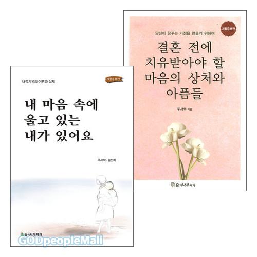 주서택 목사의 내적치유 도서 세트(전2권)