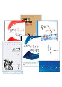 장세훈 교수 저서 세트(전6권)