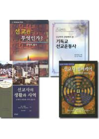 CLC 선교관련 도서 세트(전4권)