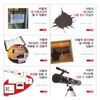 부흥과개혁사 소책자 전도지 시리즈 (전6권)