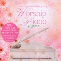 워십피아노 (2CD)