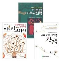 이야기 교회사 신학 교리 세트(전3권)