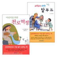 성서원 어린이를 위한 도서 세트